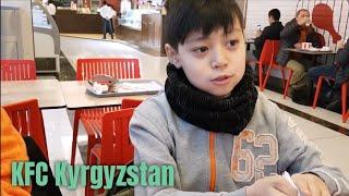 KFC   Kyrgyzstan