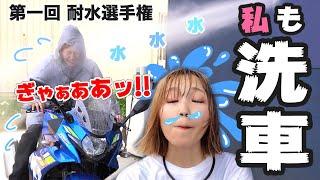 【洗車】暑すぎて自分ごと高圧洗浄したバイク女子【耐水テスト】