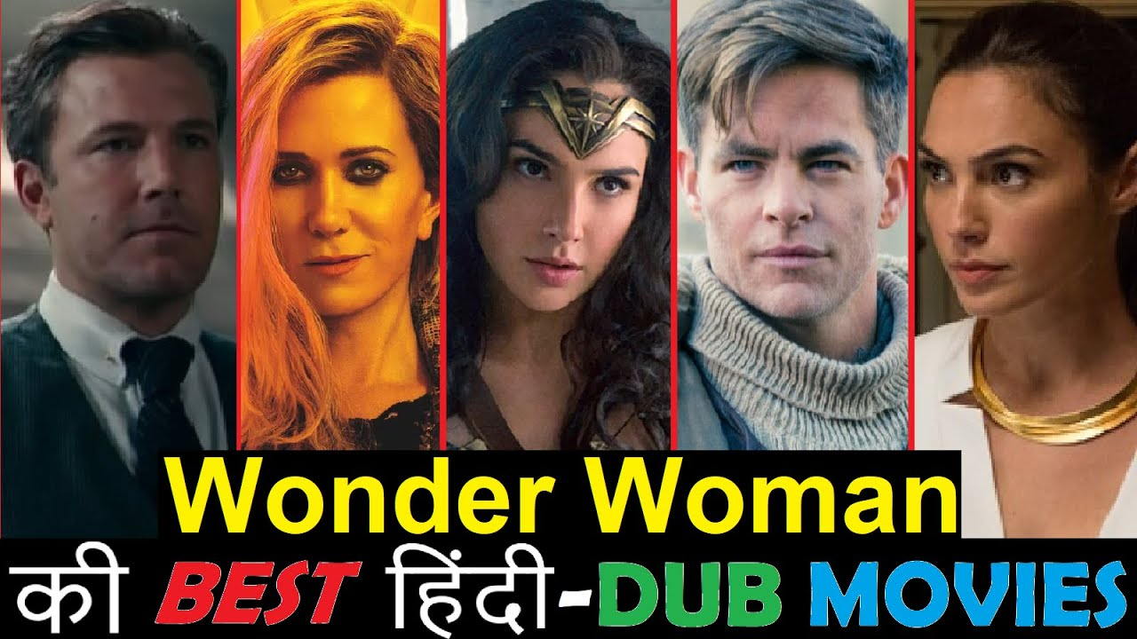 Download Wonder Woman All 6 Best Hindi Dubbed Movies List | Franchise | Movie | Review | Explained