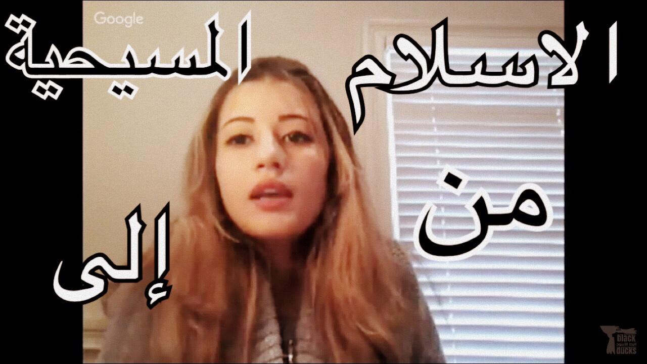 من الاسلام إلى المسيحية مع مريم صليب وحرية الاعتقاد - برنامج البط الأسود ٢٥٠