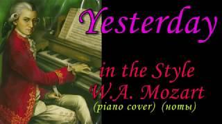 Yesterday (style Mozart) (Ноты и Видеоурок для фортепиано) (piano cover)