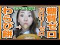 【簡単レシピ】糖質0gでカロリーほぼゼロのわらび餅が美味しすぎるのぉおお!!【ダイエット料理】