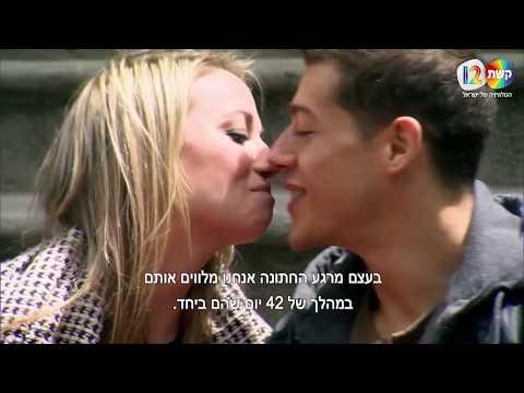חתונה ממבט ראשון | עידו רוזנבלום בריאיון ראשון