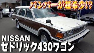 【セドリック430ワゴン】国内数十台のみの希少車!昭和時代の名車は今でもカッコ良かった!