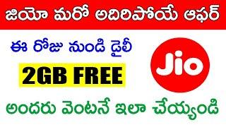 జియో మరో అదిరిపోయే ఆఫర్ ఈ రోజు నుండి డైలీ 2GB FREE DATA -  Jio Free 2gb Daily Free 4G Data offer