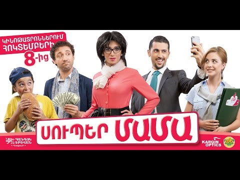 """Super Mama"" Comedy Movie Official Trailer #2"