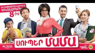 Super Mama  Comedy Movie Official Trailer #2
