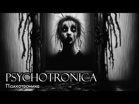 Психотроника / Psychotronica (2017) Короткометражный русско-украинский фильм ужасов       (не Хаски)