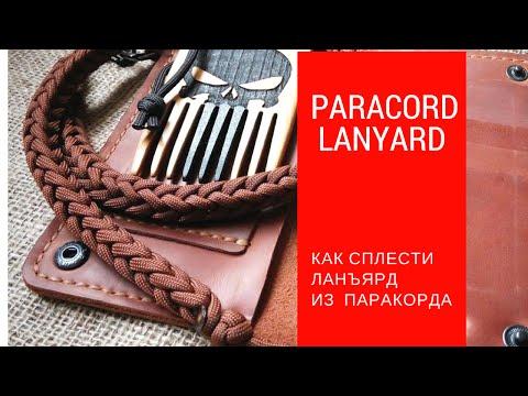 видео: Как сплести ланъярд из паракорда (paracord lanyard)