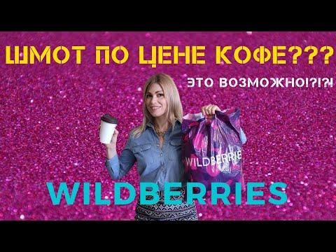 Wildberries. Обзор одежды и сумок май 2020