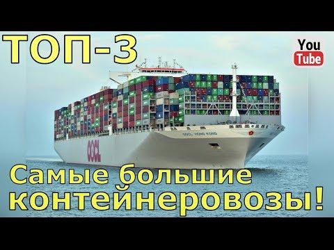 ТОП-3. Самые большие контейнеровозы!