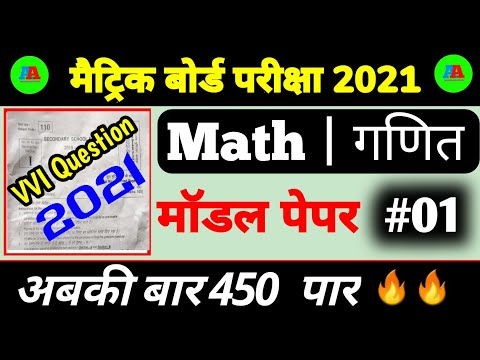 #01, 10th Math Model Paper 2021 || 10th Math important Model paper for 2021 || Modal Paper || Math