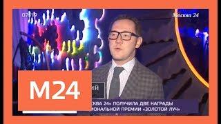 """Телеканал Москва 24 получил 2 награды национальной премии """"Золотой луч"""""""
