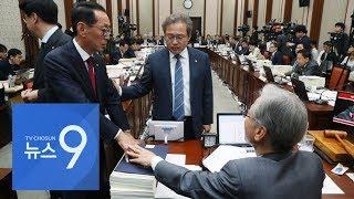 법원 국감, '조국 동생 영장기각 판사'…