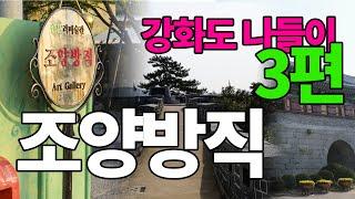 [서울근교여행] 첫번째 강화도 나들이 - 조양방직 편