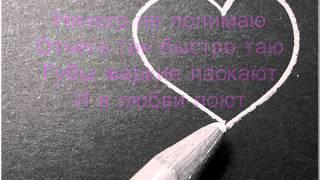 FoX Аня Анечка Анюта Текст Lyrics
