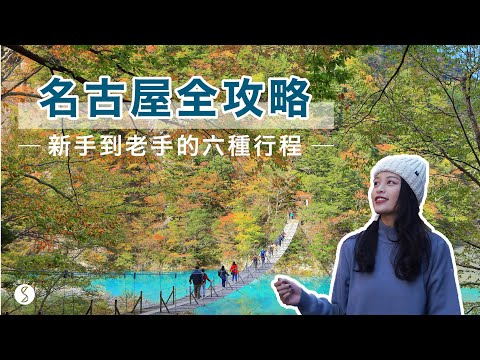 Spice 日本🌶️ | 名古屋 6 個近郊行程推薦!給新手到高手的自由行全攻略