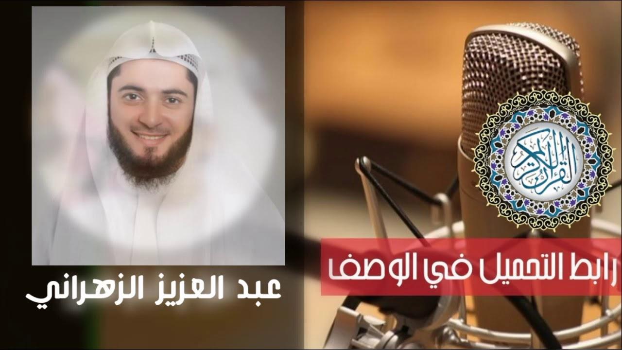 تحميل القران الكريم كاملا بصوت الشيخ عبدالله كامل mp3