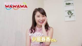 穐田和恵の「Wa Wa Wa Room #8 」の番宣映像です! 第六回目のゲストは...