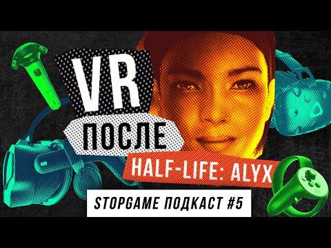 StopGame #5. VR после Half-Life: Alyx