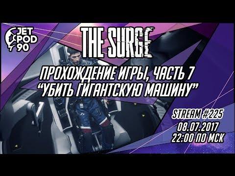 """Стрим по игре """"THE SURGE"""" от Deck13 и Focus Home Interactive. Прохождение от JetPOD90, часть 7."""