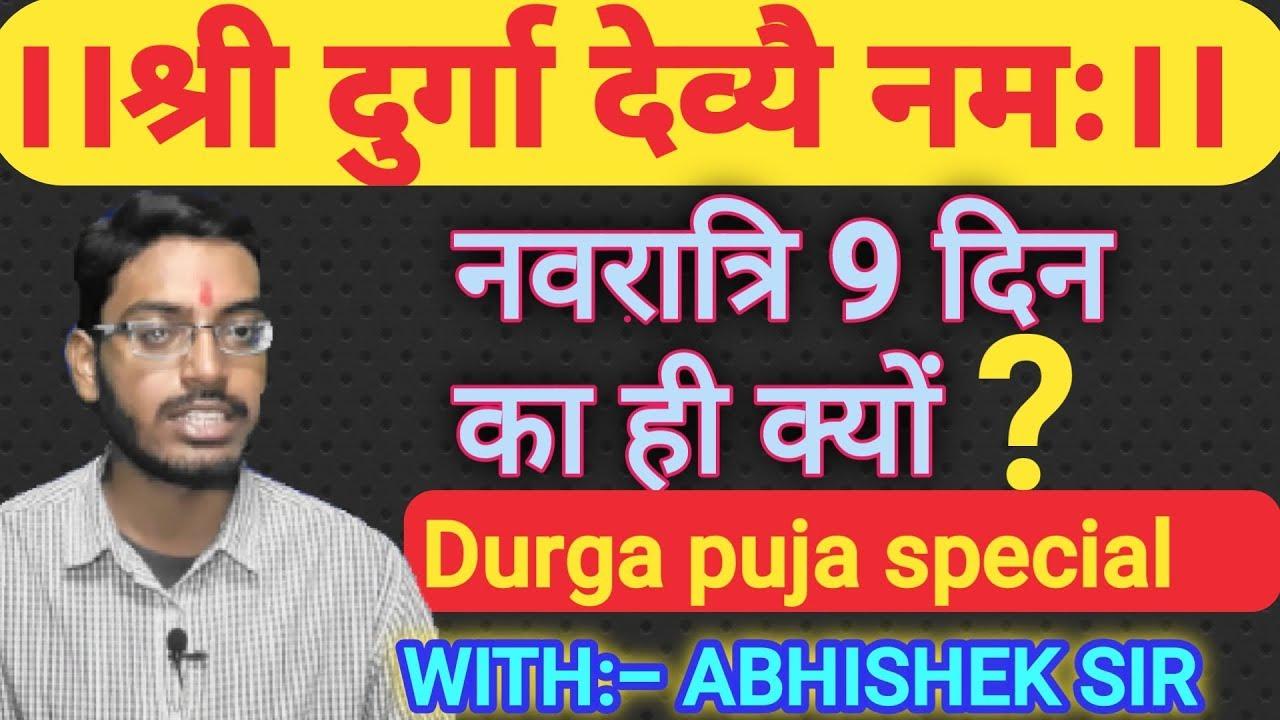 Durga puja special |क्यों मनाते है नवरात्रि का त्यौहार? Why we celebrate navratri | by abhishek sir