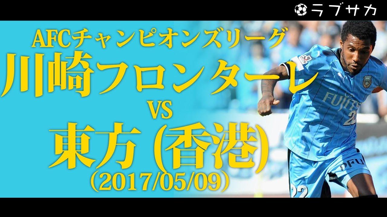 【AFCチャンピオンズリーグ】川崎フロンターレ vs 東方足球隊 ...
