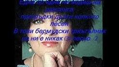Богдана Карадочева - Бермудски триъгълник