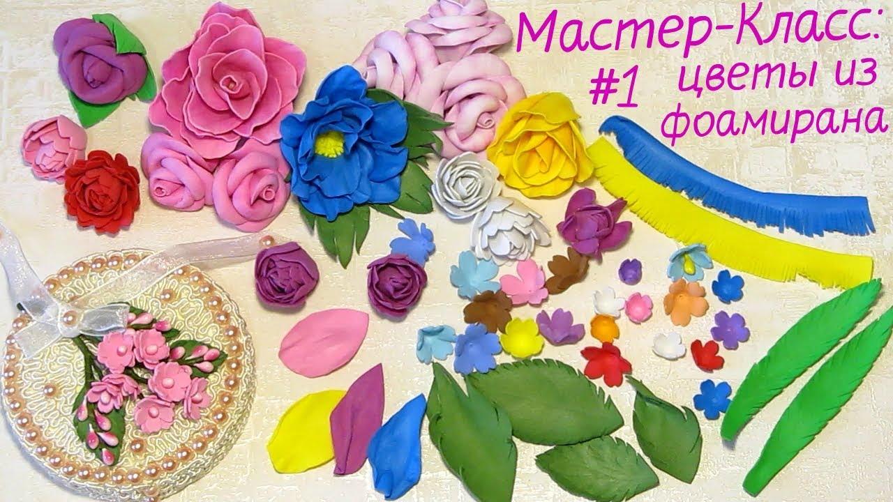 5f8053ec815c Мастер-Класс. Делаем цветы из фоамирана простым способом. Как работать с  фоамираном.