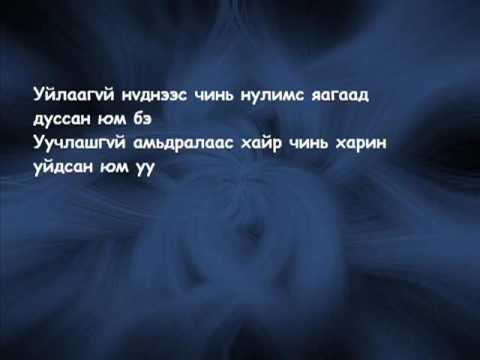 Motive-Amidral yagaad lyrics