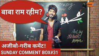 Baba ram rahim (first comment) | ft. chalti hai kya 9 se 12 | sunday comment box#31