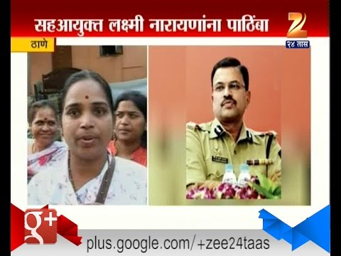 Thane : Joint Commissioner Of Police Laxminarayanan Not To Be Transffer People Protest