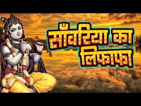 सँवरिया का लिफाफा - Sanwariya Ka Lifafa || Video Jukebox || Hindi Krishan Bhajan