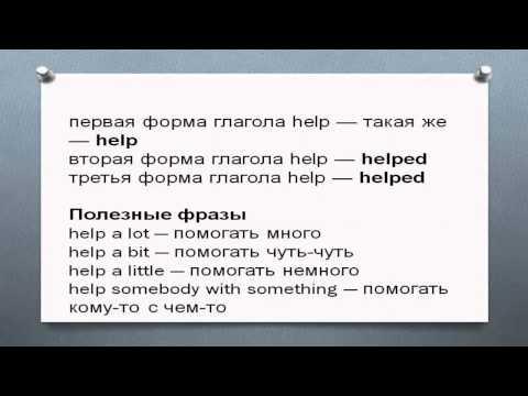формы глагола Help. Первая вторая третья форма