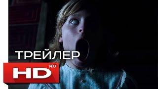 Уиджи. Проклятие доски дьявола - Русский Трейлер 2 (2016) Ужасы