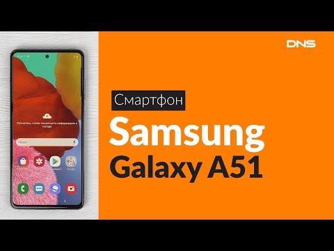 Распаковка смартфона Samsung Galaxy A51 / Unboxing Samsung Galaxy A51