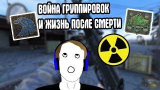 РЕЖИМ ЖИЗНЬ ПОСЛЕ СМЕРТИ + ВОЙНА ГРУППИРОВОК. CoC by STASON174 6.02. STALKER Call Of Chernobyl