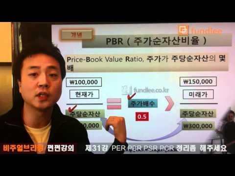 PER PBR PSR PCR 정리