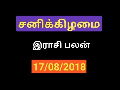 18-08-2018 - இன்றைய ராசி பலன் | Indraya Rasi Palan |