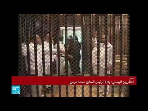 محمد مرسي من أول رئيس إسلامي لمصر إلى الموت خلال محاكمته  - نشر قبل 35 دقيقة