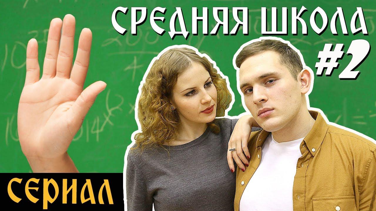Средняя школа русский сериал игра губка боб и большое приключение