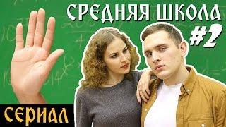 Средняя школа - сериал #2