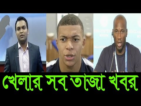 Latest Sports News Today(বাংলা) | Live Sports News | All Sports News Update