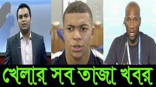 Latest Sports News Today(বাংলা) | Live Sports News | All Sports News Update