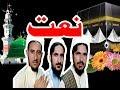 Umar Hayat New naat 2017 Da khana Kabi Tawafoona Pashto new naat 2017
