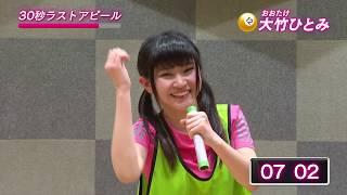 「第3回AKB48グループドラフト会議」候補者 12番 大竹ひとみ ラストアピール / AKB48[公式] thumbnail