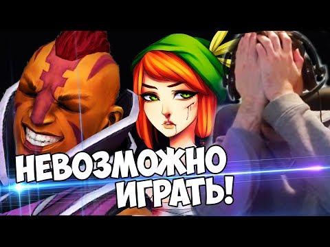видео: НЕВОЗМОЖНО ИГРАТЬ В ДОТУ 2! (с) Папич