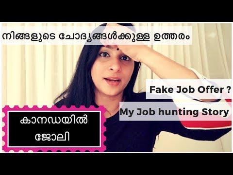 Ep #39   കാനഡയിൽ എങ്ങനെ ഒരു ജോലി വാങ്ങാം   HOW TO FIND A JOB IN CANADA ? MY JOB HUNTING EXPERIENCE