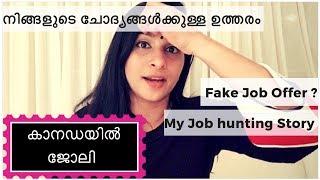 Ep #39 | കാനഡയിൽ എങ്ങനെ ഒരു ജോലി വാങ്ങാം | HOW TO FIND A JOB IN CANADA ? MY JOB HUNTING EXPERIENCE