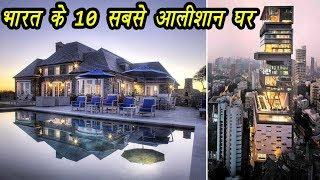 भारत के 10 सबसे महंगे और लक्ज़री घर जो किसी महल से कम नहीं हैं